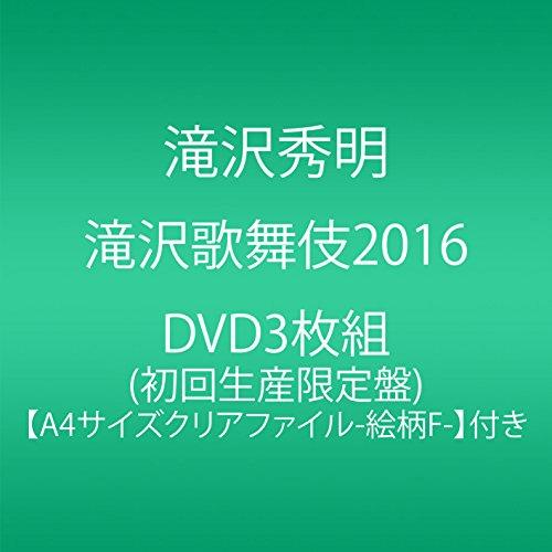 【早期購入特典あり】滝沢歌舞伎2016(3DVD)(A4サイズクリアファイル付き)