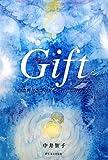 Gift—白血病がきづかせてくれたたからもの   (新日本文芸協会)