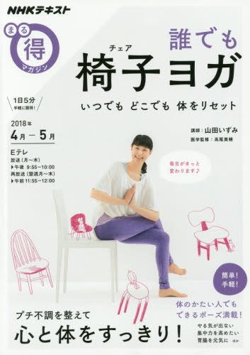 誰でも 椅子ヨガ(チェアヨガ)―いつでも どこでも 体をリセット (NHKまる得マガジン)
