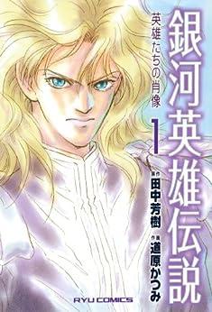 [田中芳樹]の銀河英雄伝説 英雄たちの肖像(1) (RYU COMICS)