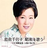 島倉千代子 昭和を歌う ~いい日旅立ち・人生いろいろ~
