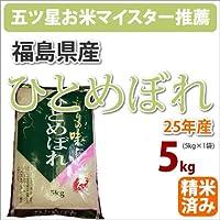 戸塚正商店 新米 福島県産「ひとめぼれ」5kg 27年産