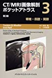 CT/MRI画像解剖ポケットアトラス 第3版 第3巻 脊椎・四肢・関節