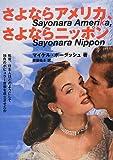 さよならアメリカ、さよならニッポン ~戦後、日本人はどのようにして独自のポピュラー音楽を成立させたか~