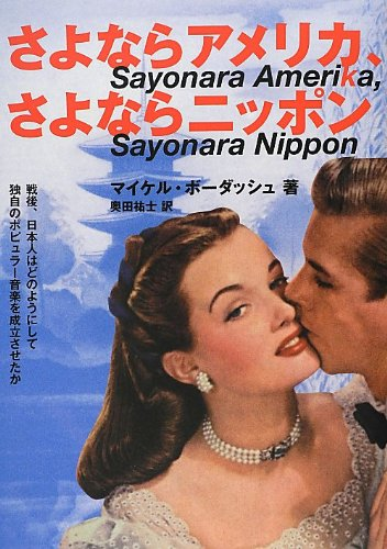 さよならアメリカ、さよならニッポン ~戦後、日本人はどのようにして独自のポピュラー音楽を成立させたか~の詳細を見る