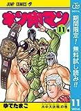キン肉マン【期間限定無料】 11 (ジャンプコミックスDIGITAL)