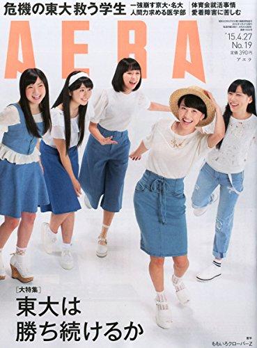 AERA (アエラ) 2015年 4/27号 [雑誌]の詳細を見る
