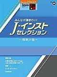 STAGEA ポピュラー (7~6級) Vol.86 みんなが弾きたい!  J-インスト・セレクション ~情熱大陸~