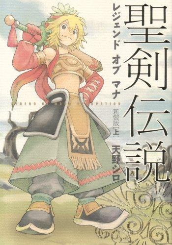 聖剣伝説 レジェンドオブマナ 新装版(上) (マジキューコミックス)