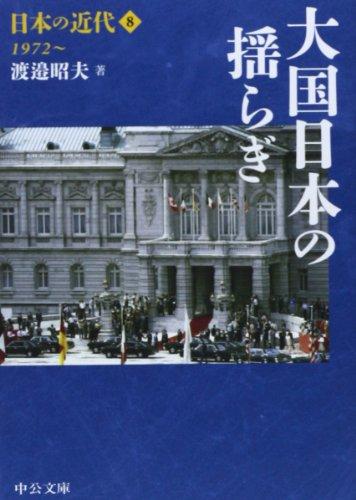 日本の近代8 - 大国日本の揺らぎ 1972~ (中公文庫)