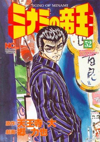 ミナミの帝王 52 (ニチブンコミックス)