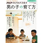 PHPのびのび子育て増刊 男の子の育て方 2011年 09月号 [雑誌]