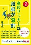 高円宮杯プレミアリーグ2018(参入戦)