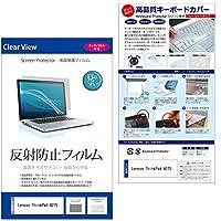 メディアカバーマーケット Lenovo ThinkPad A275 [12.5インチ(1366x768)]機種で使える【シリコンキーボードカバー フリーカットタイプ と 反射防止液晶保護フィルム のセット】