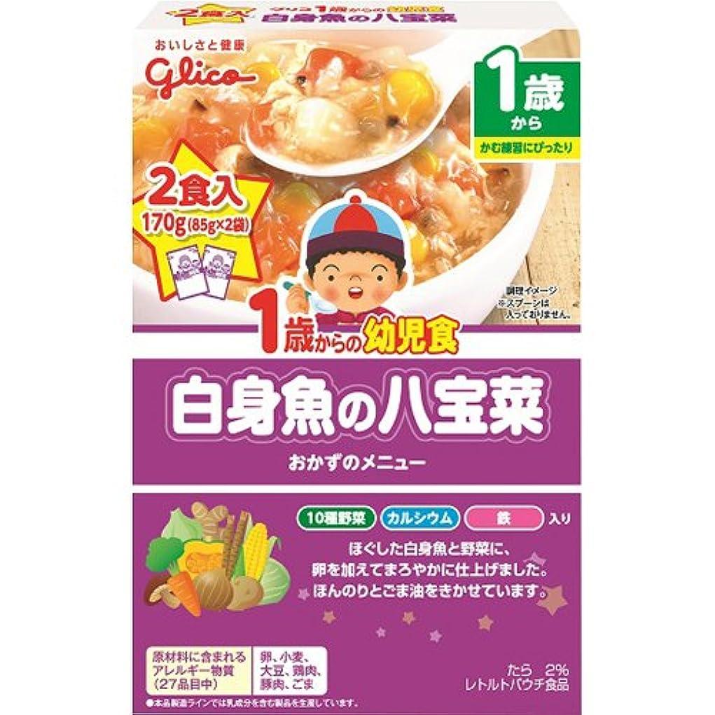 水星学生決定的1歳からの幼児食 白身魚の八宝菜 85gX2食入