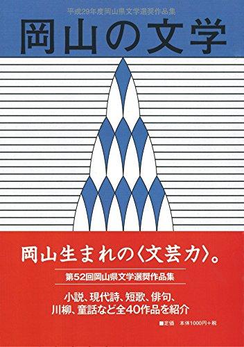 岡山の文学 平成29年度