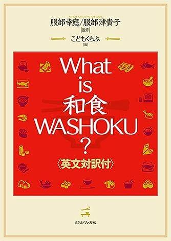 What is 和食 WASHOKU?