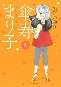 傘寿まり子 6巻 表紙画像