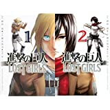 進撃の巨人 LOST GIRLS [コミック] 1-2巻セット