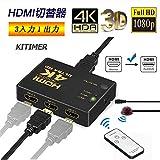 HDMI切替器 MVOWIZON 4Kx2K HDMI分配器 セレクター 3入力1出力 金メッキコネクタ搭載1080p 3D対応(メス→オス) 電源不要 Chromecast Stick Xbox One ゲーム機 レコーダー パソコン PS3 Xbox 3D 液晶テレビなどの対応