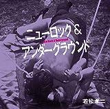 ニューロック&アンダーグラウンド [名盤1000円]