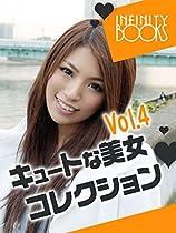 キュートな美女コレクション VOL.4 (INFINITY BOOKS)