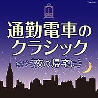 フレッシュマン応援 通勤電車のクラシック Vol.2 《夜の帰宅に》