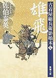 雄飛―古着屋総兵衛影始末〈第7巻〉 (新潮文庫)