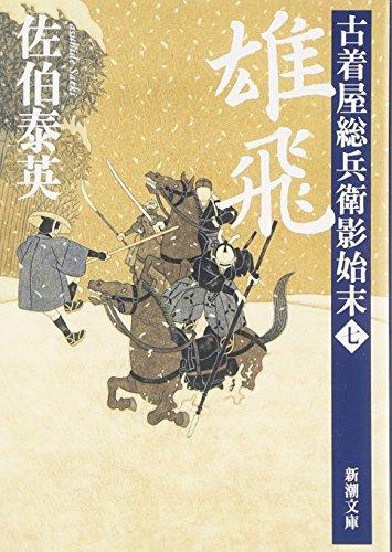雄飛―古着屋総兵衛影始末〈第7巻〉 (新潮文庫)の詳細を見る