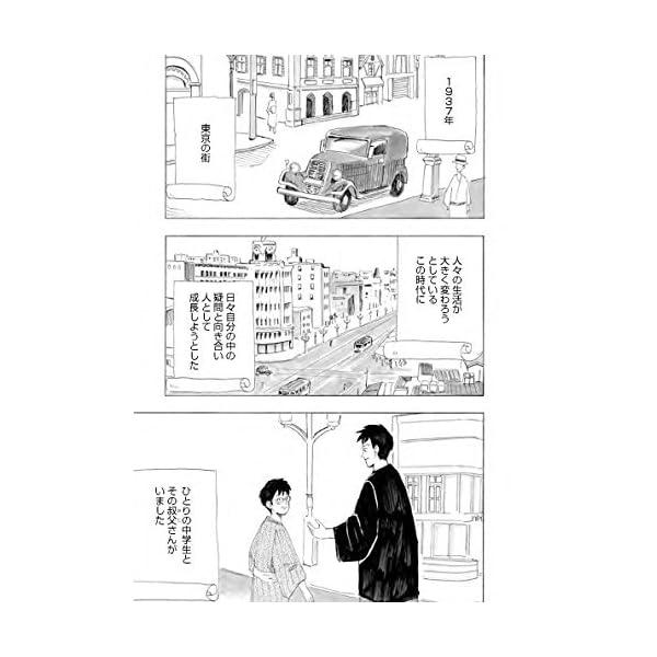 漫画 君たちはどう生きるかの紹介画像5