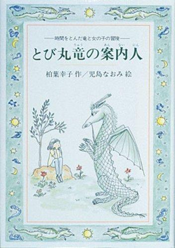 とび丸竜の案内人―時間をとんだ竜と女の子の冒険 (偕成社ワンダーランド)の詳細を見る