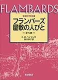 フランバーズ屋敷の人びと(全5冊) (岩波少年文庫)