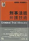 刑事法廷弁護技術 画像