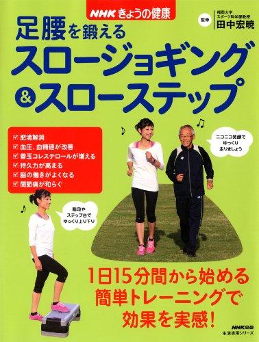 NHKきょうの健康 足腰を鍛えるスロージョギング&スローステップ (生活実用シリーズ)の詳細を見る