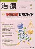 治療 2008年 07月号 [雑誌]