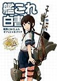 艦これ白書 -艦隊これくしょん オフィシャルブック- (角川マガジンズ)