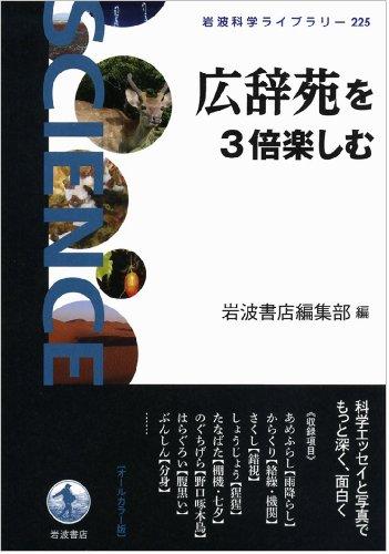 広辞苑を3倍楽しむ (岩波科学ライブラリー)の詳細を見る