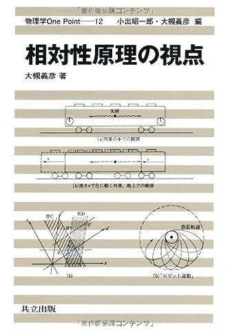 相対性原理の視点 (物理学One Point 12)