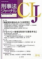 刑事法ジャーナル 第59号 2019年