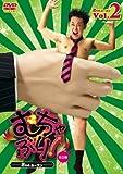 むちゃぶり! 2ndシーズン Vol.2 完全版[DVD]