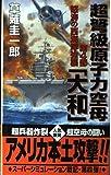 超弩級原子力空母『大和』〈第4部〉怒涛の西海岸強襲 (コスモノベルス)