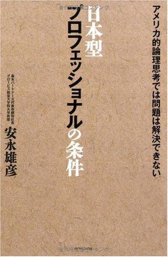 日本型プロフェッショナルの条件―アメリカ的論理思考では問題は解決できないの詳細を見る