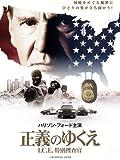 正義のゆくえ I.C.E.特別捜査官 (字幕版)