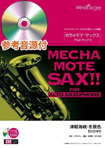 [ピアノ伴奏・デモ演奏 CD付] 津軽海峡・冬景色/石川さゆ...
