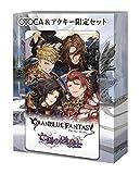 【Amazon.co.jp限定】「グランブルーファンタジー」OTOCA&アクキー限定セット「亡国の四騎士」(ポストカード付き)
