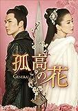 [DVD]孤高の花~General&I~  DVD-BOX1