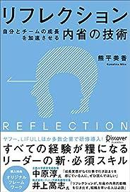 リフレクション(REFLECTION) 自分とチームの成長を加速させる内省の技術