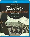 アルジェの戦い[Blu-ray/ブルーレイ]