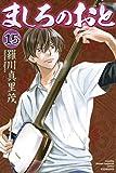 ましろのおと(15) (月刊少年マガジンコミックス)