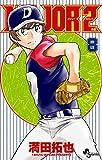 MAJOR 2nd(メジャーセカンド) 8 (少年サンデーコミックス)